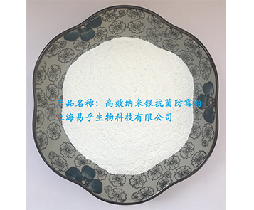 Nano-Silver Antimicrobial And Mildew-Proof Powder