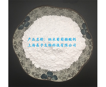 Pharmaceutical Grade Nano Calcium Gluconate