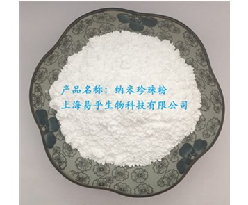 Pharmaceutical Grade Nano Pearl Powder